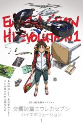 Eureka Seven: Hi-Evolution Movie 1 Review