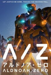 Anime Ltd OOP Update: Aldnoah Zero, Expelled From Paradise & SAO II Part 4 CEs join the list