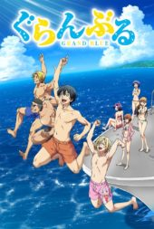 Grand Blue Dreaming Now Streaming on Amazon Prime