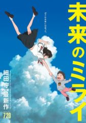 "First Teaser Released for Mamoru Hosoda's ""Mirai from the Future"" Anime Film"