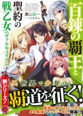 J-Novel Club Adds 'The Master of Ragnarok & Blesser of Einherjar' to their Catalogue!
