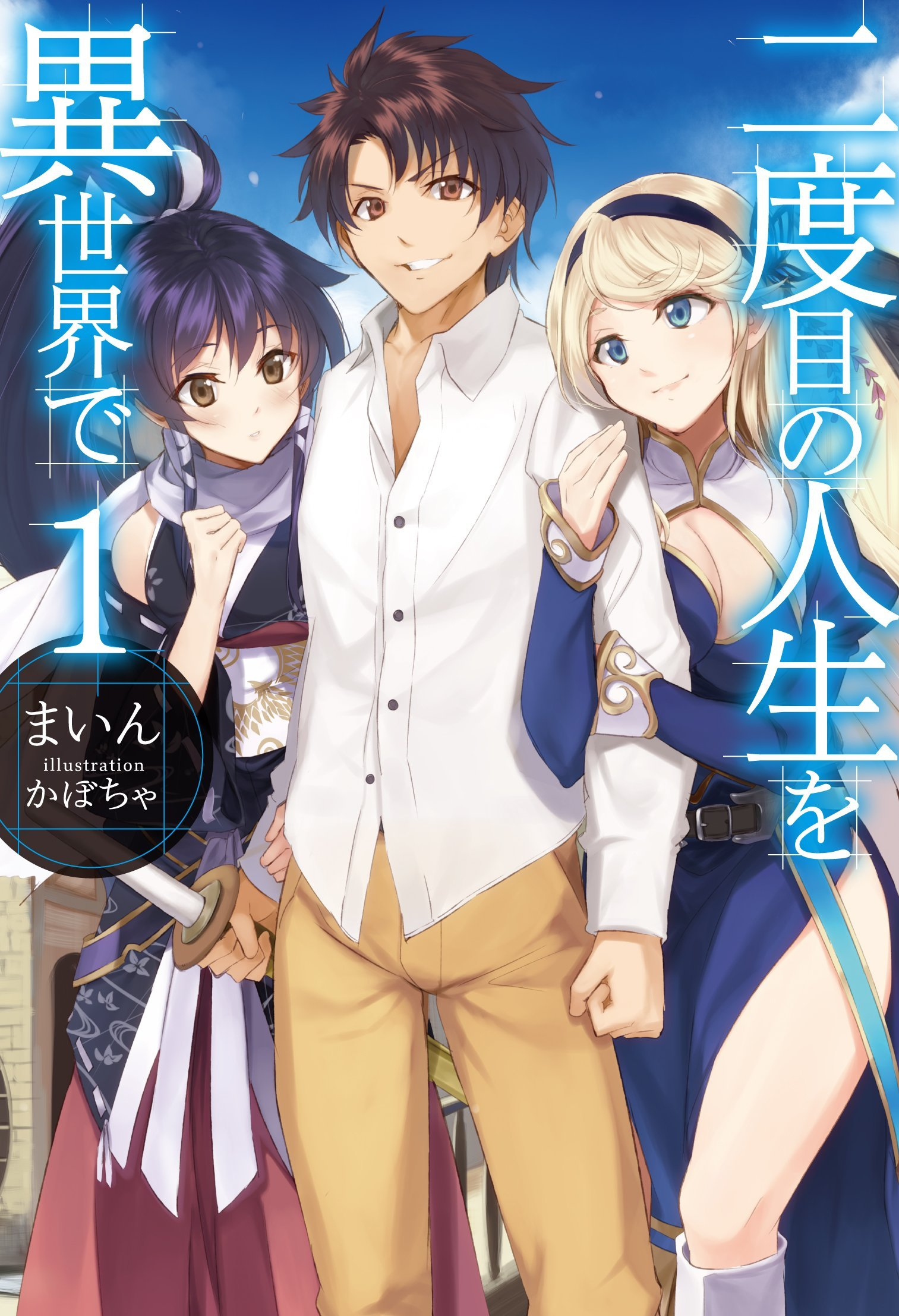 J-Novel Club Adds '[New Life+] Young Again in Another World