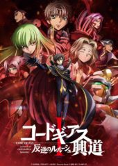 Anime Limited Confirms Code Geass Theatrical Details