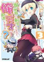 J-Novel Club Adds 'Me, a Genius? I Was Reborn into Another World and I Think They've Got the Wrong Idea!' to their Catalogue!