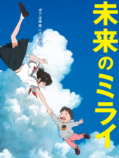 Mamoru Hosoda's 'MIRAI (Working Title)' coming to UK Theatrical Screens from Anime Limited