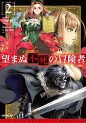 The Unwanted Undead Adventurer joins the J-Novel Club Catalogue