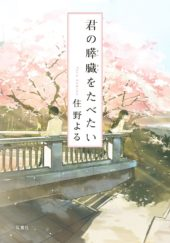I Want To Eat Your Pancreas: Novel, Manga Licensed & New Anime Trailer