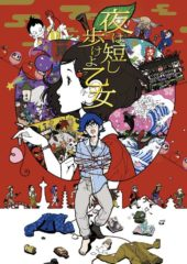 Anime Limited reveals home video details for Masaaki Yuasa's The Night is Short, Walk on Girl!