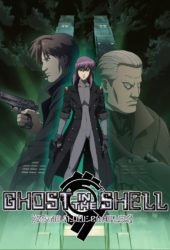 Ghost in the Shell: Stand Alone Complex Standard Edition Blu-ray & DVD Releases Confirmed!