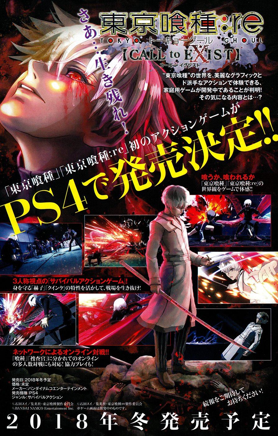 Tokyo Ghoul:re Call to Exist PS4 action game announced for