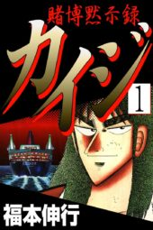 New Book Publisher DENPA Announces 'Kaiji', 'Inside Mari' and More!