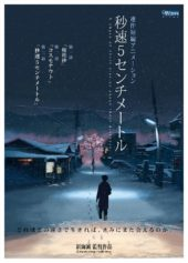 5 Centimeters per Second is Coming to Blu-ray from Manga Entertainment this October!