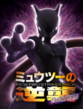 "Watch the First Teaser for CG Anime ""Pokémon the Movie: Mewtwo Strikes Back – Evolution"""