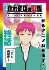 The Disastrous Life of Saiki K. Season 3 (Final Arc) Scheduled for Netflix on 1st March
