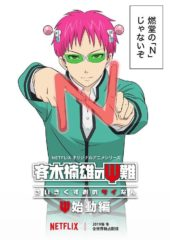 The Disastrous Life of Saiki K. Reawakened (New 2019 Series) Scheduled for Netflix this Winter