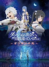 Official DanMachi Twitter Reveals UK Release For Upcoming Anime Film
