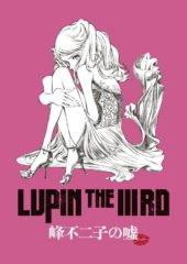 Lupin the IIIrd: Fujiko Mine's Lie Anime Film Opens In Japan This May