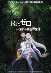Re:Zero Season 2 Anime Finally Announced