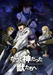 Crunchyroll to Simulcast Starmyu Season 3, To the Abandoned Sacred Beasts, Fire Force & More