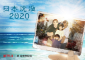 Original Soundtrack for Japan Sinks: 2020 to be released