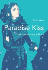 Paradise Kiss 20th Anniversary Edition Review