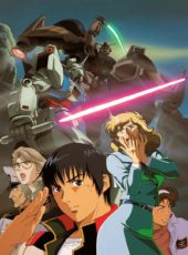 Mobile Suit Gundam 0083 and Gundam Wing Endless Waltz UK Blu-ray Release Details Revealed