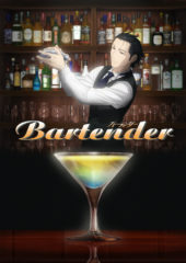Araki Joh's Bartender Anime Scheduled for Blu-ray release in January 2021 in UK & USA (via Anime Limited & Shout! Factory)