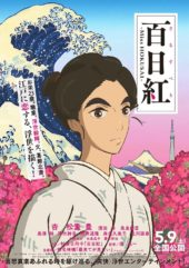 Screen Anime January 2021 Line-up Adds Miss Hokusai, Genius Party Beyond, Jin-Roh, Tatami Galaxy & Place Promised in our Early Days