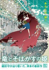 Anime Limited Licenses Mamoru Hosoda's BELLE for UK & Ireland, Theatrical Release Announced