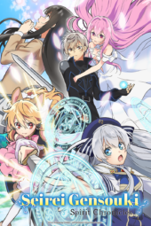 Crunchyroll Reveals More Summer 2021 Anime Simulcasts with My Next Life as a Villainess Season 2, Seirei Gensouki: Spirit Chronicles, Tsukimichi -Moonlit Fantasy- & More